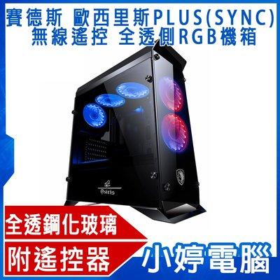【小婷電腦*機殼】免運全新 賽德斯 SADES 歐西里斯PLUS(SYNC) 無線遙控 全透側RGB電腦機箱