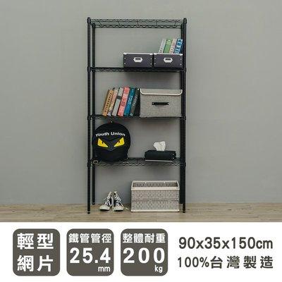 波浪架【UHO】《輕型》90x35x1...