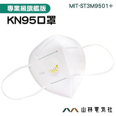 『山林電氣社』 魚嘴口罩 魚型口罩 立體口罩 拋棄式口罩 MIT-ST3M9501+ 成人魚嘴型 人體工學設計 防粉塵