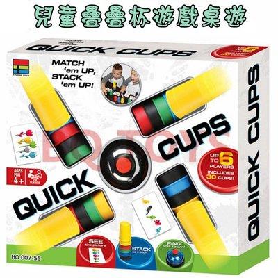 糖衣子輕鬆購【WE00011】親子互動益智遊戲玩具兒童眼力腦力桌遊彩色疊疊杯玩具遊戲