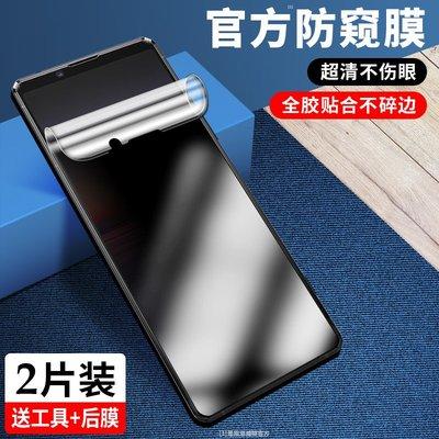 洛威頓 索尼Xperia1II防窺膜xperia5水凝膜X5ii手機膜xperia1全屏覆蓋J9110/J9210/馬克