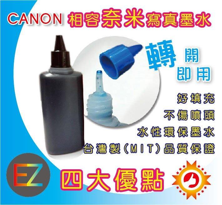 【含稅】CANON 100cc 奈米寫真填充墨水 MX347 / MX357 / MX497 / MX927 4色任選
