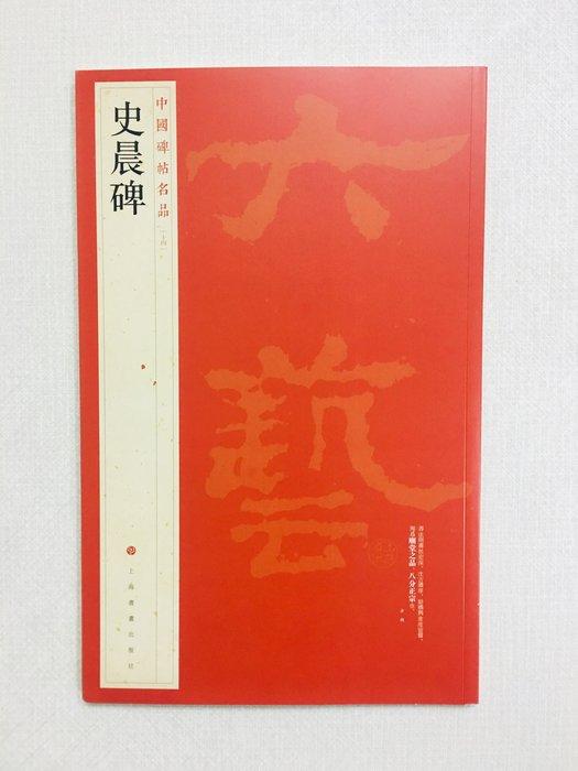 正大筆莊~『14 史晨碑』 中國碑帖名品系列 上海書畫出版社 (500016)