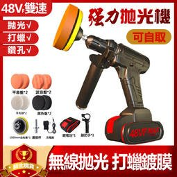【現貨】48VF電動打蠟機 汽車打蠟 鋰電打磨機 打磨刮痕