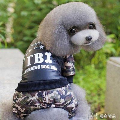 日和生活館 新款寵物狗狗衣服迷彩加厚棉衣秋冬裝貴賓泰迪中小型犬四腳衣S686