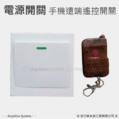 │安力泰網路智能館│手機APP 遠端控制 牆壁電源開關+433遙控器 /85-220v 全電壓