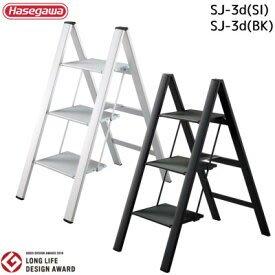 日本製【長谷川工業】NARROW STEP 鋁製三層三角梯SJ3.0-8-兩色可選