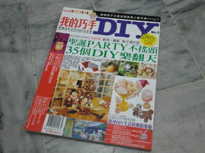 達人古物商《DIY》我的巧手DIY 聖誕PARTY不搖頭 35個DIY樂翻天【NO.3】