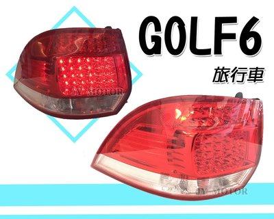 小傑車燈精品--全新VW GOLF-6 GOLF 6 代 VARIANT 5門 旅行車專用 LED紅白 尾燈 後燈