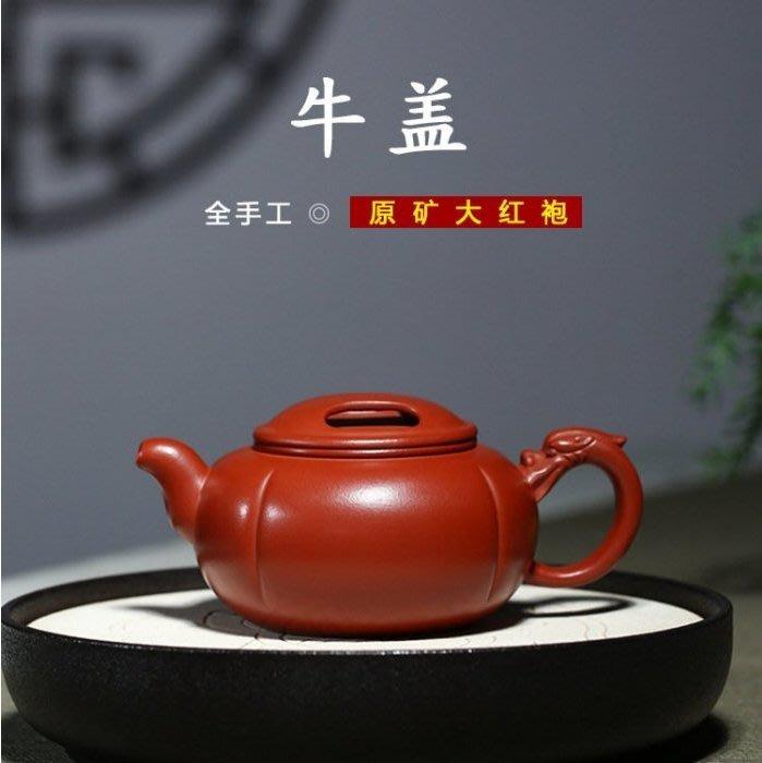 【禪那】名家全手工紫砂壺正品原礦大紅袍泡茶壺精品牛蓋茶壺1767