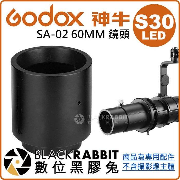 數位黑膠兔【 Godox 神牛 LED S30 專用 SA-02 60MM 鏡頭 】 LED燈 聚光燈 配件 聚光罩