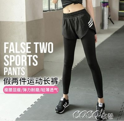 運動長褲 假兩件高腰瑜伽褲女緊身速乾長褲跑步運動褲彈力健身褲夏