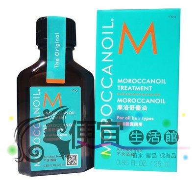 便宜生活館 【免沖洗護髮】歐娜 MOROCCAN OIL  摩洛哥優油  25ml   所有髮質適用不含酒精