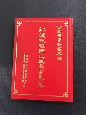 九禾二手書 蔣總統經國先生名言專集/ 201005