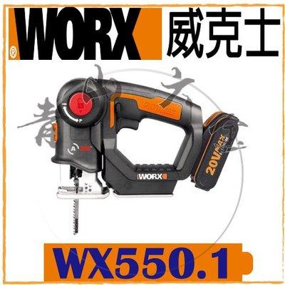 『青山六金』現貨含稅 WORX 威克士 WX550 .1 20V 軍刀鋸 線鋸機 軍刀 線鋸 WX550 線鋸 軍刀鋸片