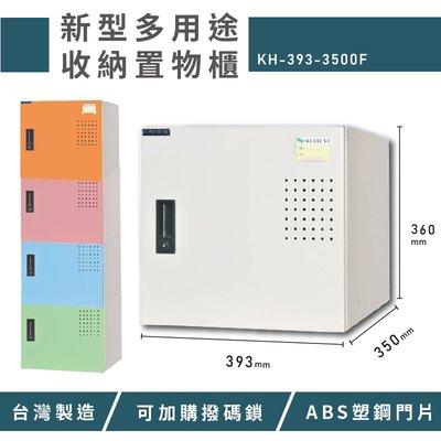 【清倉特賣】大富 新型多用途收納置物櫃 KH-393-3500F 收納櫃 置物櫃 公文櫃 多功能收納 密碼鎖 專利設計
