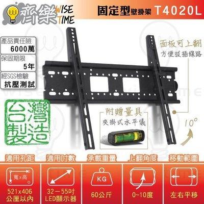 @可上翻@齊樂台北~32-55吋固定型電視架(台灣製)T4020L-東元.大同.奇美.禾聯.三洋.聲寶.歌林.鴻海.小米