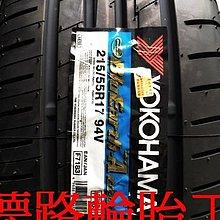 {八德路輪胎工廠}215/55/17日本橫濱AE50輪胎