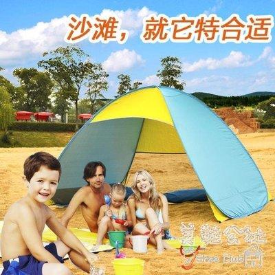 『格倫雅品』情侶沙灘帳篷戶外-人全自動秒速開超輕簡易防曬遮陽棚