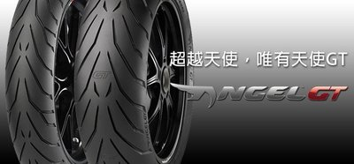 【貝爾摩托車精品店】倍耐力 天使胎 ANGEL GT 190/55-17 75W