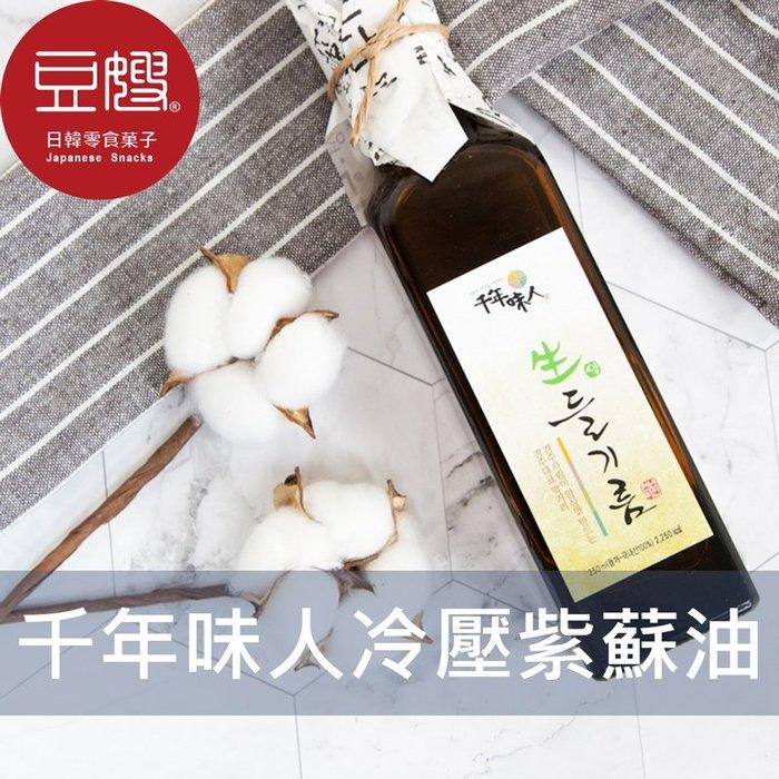 【豆嫂】韓國調理油 千年味人 初榨冷壓紫蘇油(250ml)