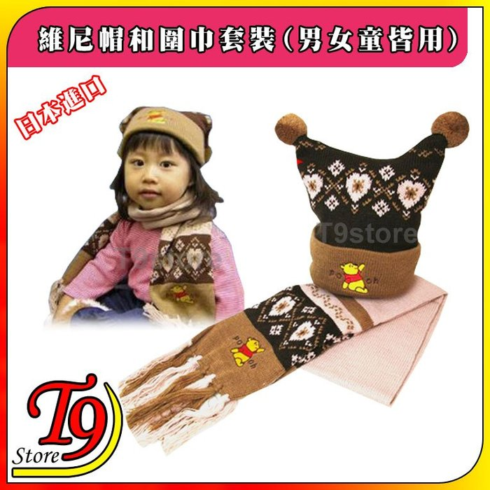 【T9store】日本進口 Winnie (小熊維尼) 帽和圍巾套裝 (男女童皆用)