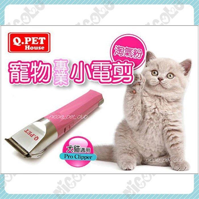 *Nicole寵物*專門家寵物小電剪〈粉紅色 小刀頭3cm〉理毛,剪毛,洗澡,美容,兔子貓用,指甲,可換電池,毛巾,除毛