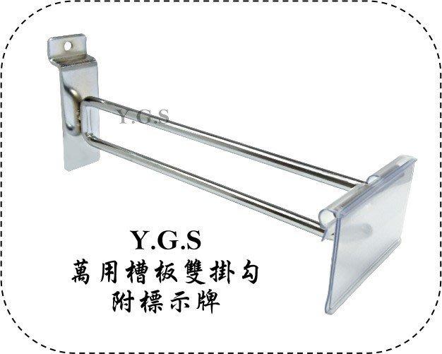 Y.G.S~精品五金系列~萬用槽板雙掛勾附標示牌 (含稅)