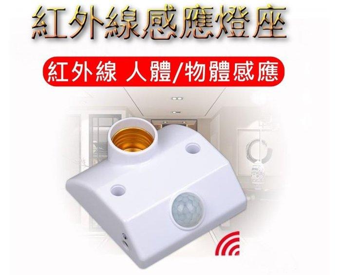 E27紅外線感應燈座 LED燈泡 玉米燈 全週光 全周光 省電燈泡 E27燈座 感應燈 LED燈 走道燈 樓梯燈 USB