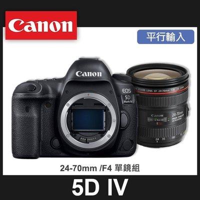 【平行輸入】Canon EOS 5D Mark VI  5D4 (搭 EF 24-70 MM F 4 L) 屮R6