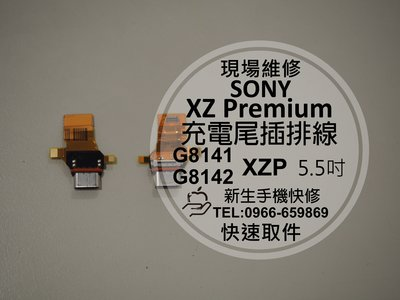 免運【新生手機快修】SONY XZ Premium 尾插排線 無法充電 XZP G8141 G8142 現場維修