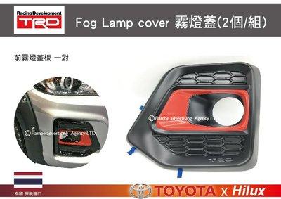 ||MyRack|| TRD Fog Lamp cover 霧燈蓋(2個/組) HILUX 專屬 前霧燈蓋板 霧燈框