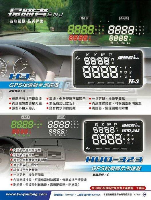 大新竹【阿勇的店】SNJ掃瞄者 H3 GPS抬頭顯示測速器 GPS測速器 HUD抬頭顯示器 台製
