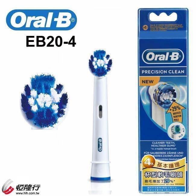 【大頭峰電器】BRAUN OralB 德國 百靈歐樂B電動牙刷刷頭EB20-4
