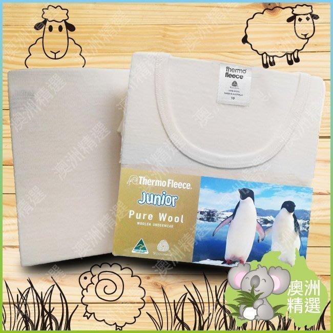 【澳洲精選】澳洲Thermo Fleece美麗諾100%純羊毛兒童保暖衛生羊毛衣