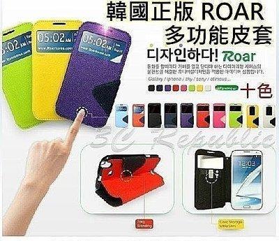 出清 ROAR Z3 Z2a Z2 C3 HTC EYE 816 紅米 可插卡 視窗 站立 支架 皮套 保護殼 手機殼