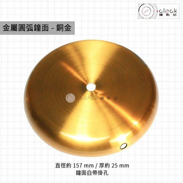 【鐘點站】金屬圓弧鐘面 - 古銅金 / 圓形鐘面 / 時鐘機芯專用鐘鐘面 / 掛鐘 / DIY