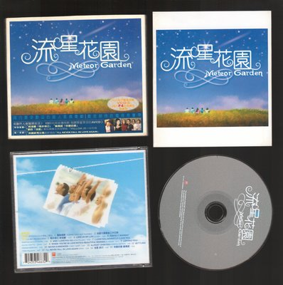 流星花園 電視原聲帶CD