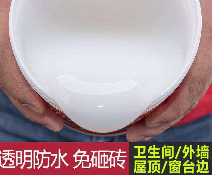 解憂zakka~透明防水膠屋頂防水補漏材料內外牆防潮衛生間防水塗料堵漏王