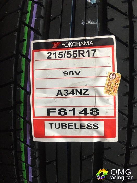 +OMG車坊+全新日本橫濱輪胎 A34 215/55-17 直購價3500元 低噪音 原廠配車胎