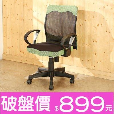 電腦椅 辦公椅《百嘉美2》潔美透氣網背附可拆式腰枕辦公椅(6色)/電腦椅 P-SE-CH196