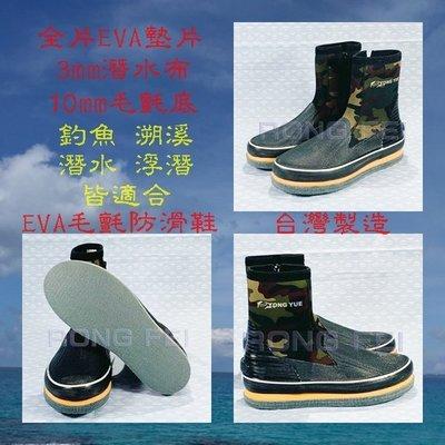 RongFei EVA耐震防滑鞋 台灣製造 廠家直賣 另售:磯釣釘鞋 防滑鞋 溯溪鞋 救生衣 潛水刀 釣魚鞋 魚雷浮標