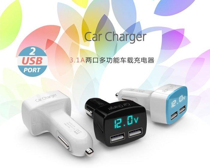 車充頭 行動電源 點菸器 點煙器 車充 4合1 電壓 電流 溫度 智能顯示 3.1A雙孔 iPhone HTC 三星