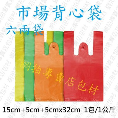 OBM包材館 - 市場背心袋 / 塑膠袋 / 手提袋 / 包裝袋  -   六兩袋  - 粉色 ❤(◕‿◕✿)