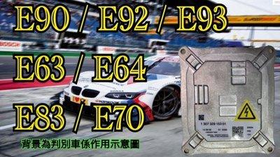 新-BMW 寶馬 大燈穩壓器 大燈安定器 E90 S65 E92 E93 E63 E64 E83 X3 E70 X5 桃園市