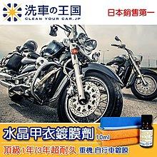[洗車王國] 水晶甲衣鍍膜劑-1年長效型10ml_日本銷售No.1/ 重機、機車、自行車鍍膜