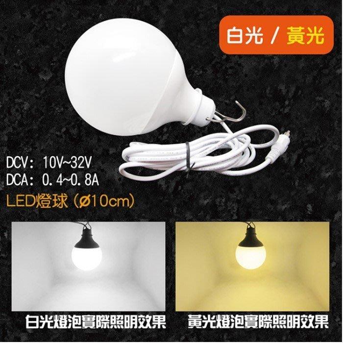 【鋐瑞電池】超亮 12V直流 LED 12W 燈球 燈具 燈管 高亮度 超耐用 亮白光 亮黃光 夜間 戶外 露營 照明燈