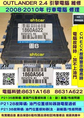 三菱 OUTLANDER 2.4  引擎電腦維修 2008-   1860A564 行車電腦 P2138故障 點火故障