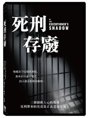 合友唱片 面交 自取 死刑存廢 In the Executioner's Shadow DVD