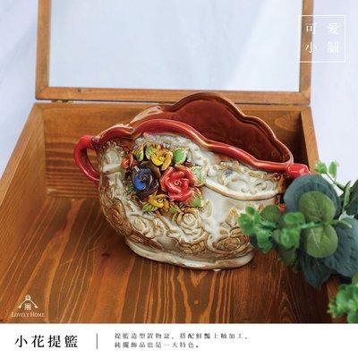 (台中 可愛小舖)日式鄉村 立體 玫瑰花瓣 提籃 小花籃 置物盆 小物 收納 陶瓷